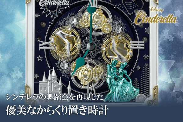 シンデレラの舞踏会を再現した 優美なからくり置き時計