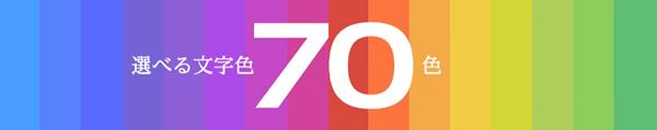選べる文字色70色
