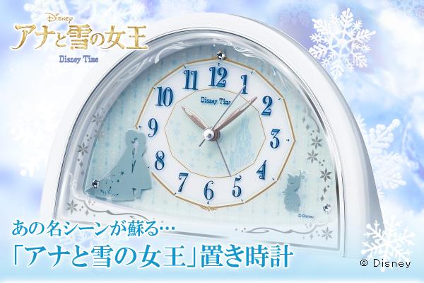 あの名シーンが蘇る・・・「アナと雪の女王」置き時計