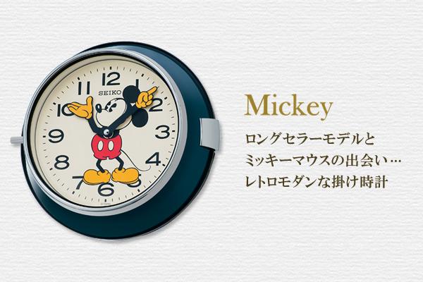 ロングセラーモデルとミッキーマウスの出会い・・・レトロモダンな掛け時計