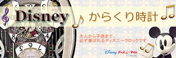 セイコーSEIKO ディズニーからくり時計 ディズニータイム
