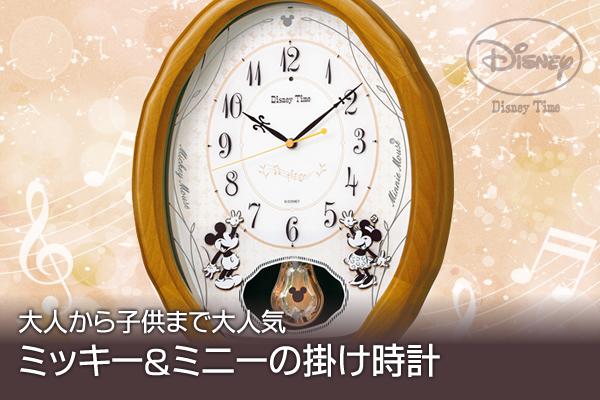大人から子供まで大人気 ミッキー&ミニーの掛け時計