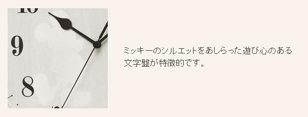 FW577Aは、ミッキーのシルエットをあしらった遊び心のある文字盤が特徴的です。