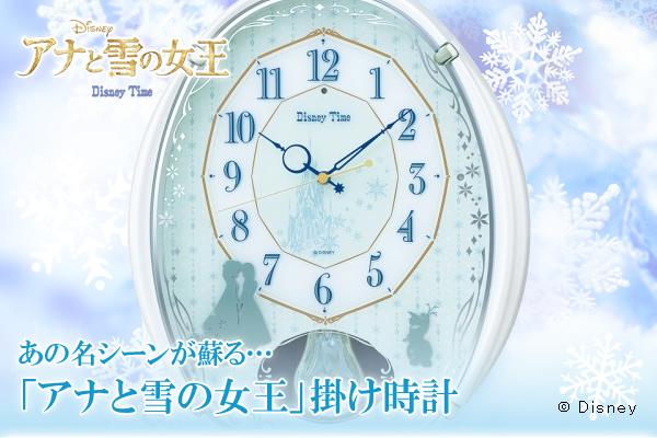 あの名シーンが蘇る・・・「アナと雪の女王」掛け時計