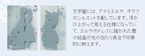文字盤には、アナとエルサ、オラフのシルエットを配しています。浮かび上がって見える仕様になっていて、エルサのドレスに描かれた雪の結晶が光の当たり具合で印象的に映えます。