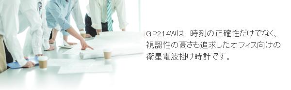 GP214Wは、時刻の正確性だけでなく、  視認性の高さも追求したオフィス向けの  衛星電波掛け時計です。