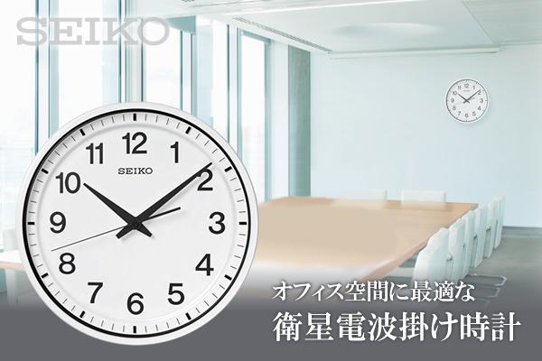 オフィス空間に最適な衛星電波掛け時計
