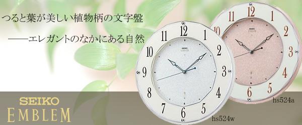 セイコー 電波掛け時計 エンブレム【HS524W】