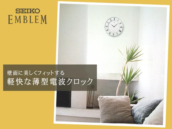 SEIKO セイコー 薄型電波掛け時計 エムブレム【HS542W】
