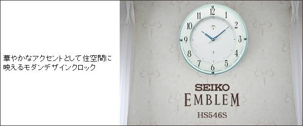 エレガントなデザイン セイコー電波掛け時計エムブレム【HS546S】