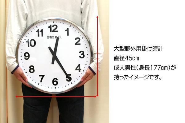 SEIKO セイコー 屋外用防雨型掛け時計【グリーン購入法適応商品】【KH411S】 大型野外用掛け時計