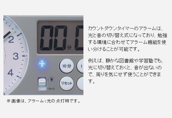 カウントダウンタイマーのアラームは、光と音の切り替え式になっており、勉強する環境に合わせてアラーム機能を使い分けることが可能です。