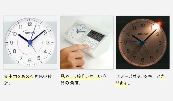 集中力を高める青色の秒針。 見やすく操作しやすい商品の角度。 スヌーズボタンを押すと光ります。