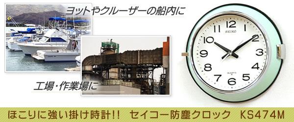 船内や工場・作業場におすすめのセイコー防塵クロックKS474M