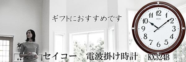 セイコー 夜でも見える電波掛け時計 【KX324B】