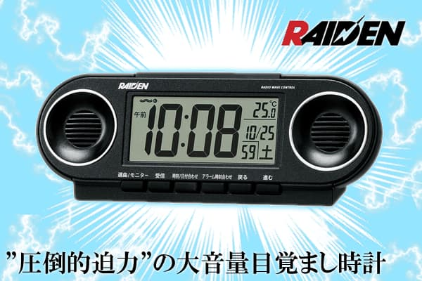 SEIKO セイコー 大音量目覚まし時計 ライデン【NR531K】 黒メタリック