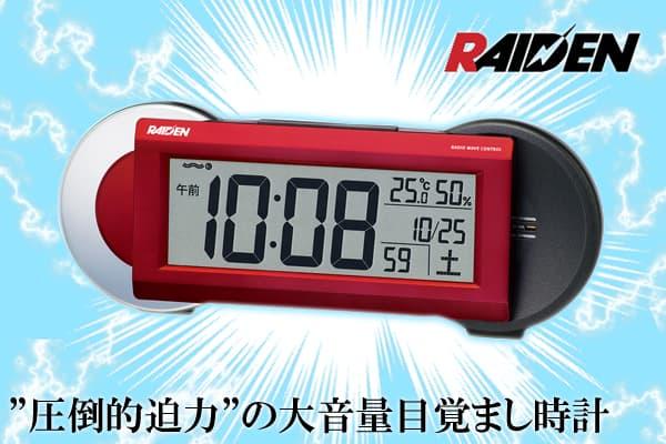 ライデン 圧倒的迫力の大音量目覚まし時計
