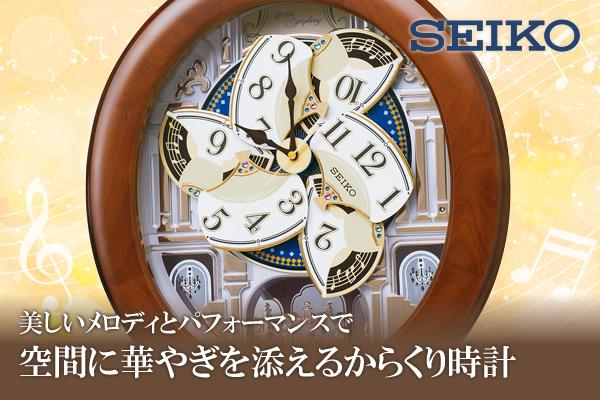 美しいメロディとパフォーマンスで空間に華やぎを添えるからくり時計