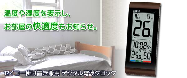 セイコー(SEIKO)掛け置き兼用デジタル電波クロック SQ431B