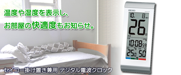 セイコー(SEIKO)掛け置き兼用デジタル電波クロック SQ431S