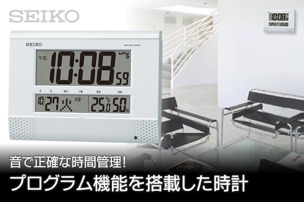 音で正確な時間管理!プログラム機能を搭載した時計