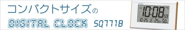 セイコー(SEIKO)温湿度表示デジタル電波クロック目覚まし時計/SQ771B