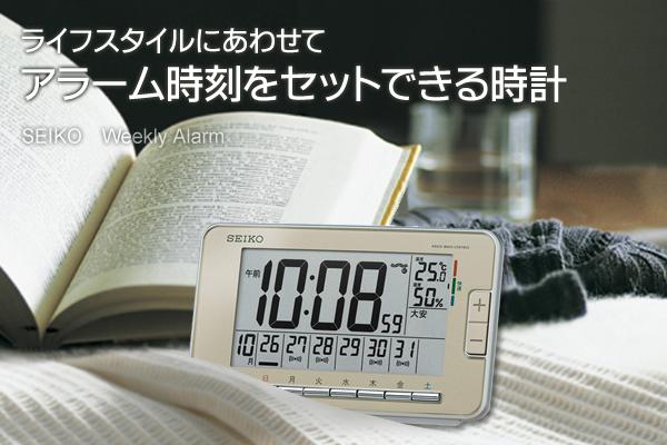 ライフスタイルにあわせてアラーム時刻をセットできる時計